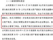 中天金融收购华夏保险重大进展:或引入国有资本