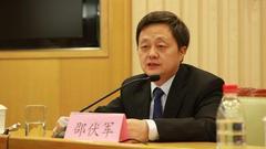 银联高管变阵:央行办公厅原主任邵伏军任党委书记