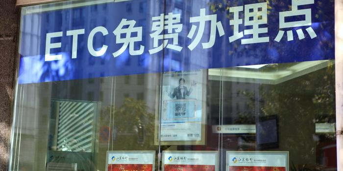 央行:银行不得强迫ETC用户办新卡