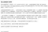 香港首批虚拟银行牌照 马云马化腾雷军落后了刘强东