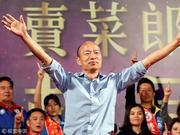 韩国瑜不参加党内初选:意料之外,情理之中