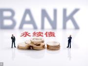 央行银保监会力挺永续债有深意 如何影响股市债市?