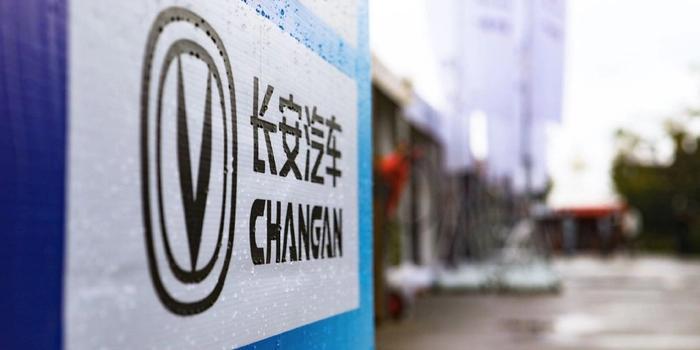 6年亏49亿 长安汽车挂牌转让长安标致雪铁龙50%股权