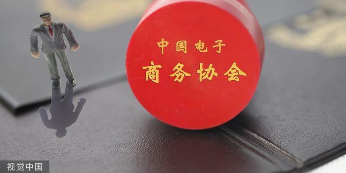 工信部对中国电子商务协会强制清算 破产法庭已受理