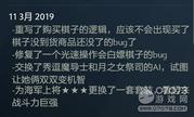 刀塔自走棋3月11日更新公告补丁内容:修复金币显示异常等