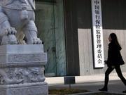 高清组图:中国银行保险监督管理委员会正式挂牌