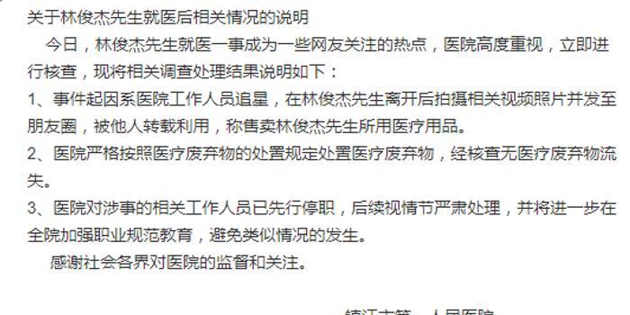林俊杰吊水针头被出售 涉事医院回应:系工作人员追星
