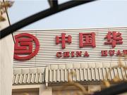 中国华融上半年盈利大跌 赖小民被查引发连锁反应