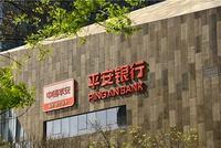 平安银行2018年净利248亿元 零售业务营收占比53%