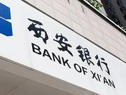 西安银行过会:发行不超13.3亿股 部分财务指标被询问