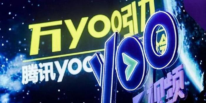 腾讯回应火锅视频调整:团队并未裁撤 并入腾讯视频