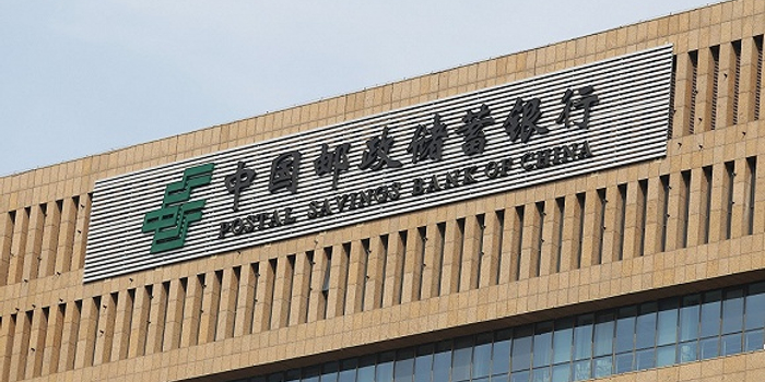 福彩3d开奖直播_邮储银行2018年净利润523.84亿元 同比增长9.8%