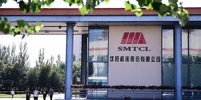 为重整续命 沈阳机床向中国通用技术集团借款2.8亿元