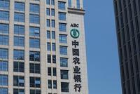 农行行长职位虚悬一年 进出口银行行长张青松将履新