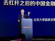 姚洋:去杠杆之后的中国金融业改革