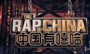 B站擅播《中国有嘻哈》爱奇艺发起诉讼 索赔100万!