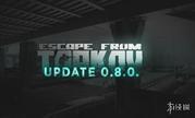 《逃离塔科夫》推出重大新版本更新 游戏公测将在之后开启