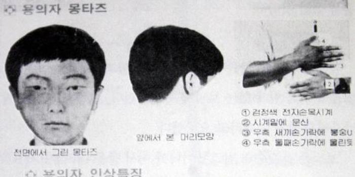 韩连环杀人案嫌犯母亲:嫌疑人模拟画像与儿子很像