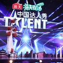 《中國達人秀》沈騰矇眼體驗驚險雜技反被套路 楊冪遇空竹表演勾起童年回憶