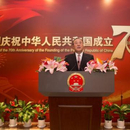 中國常駐聯合國代表團舉行國慶70週年招待會