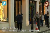 """欧盟通过协议草案 150秒视频回顾英国""""脱欧""""之路"""