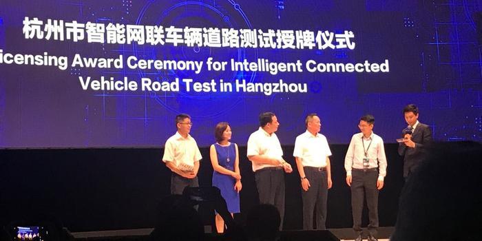 阿里拿到杭州首张自动驾驶牌照 可公开上路测试