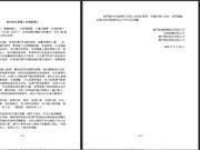 何鸿燊名下公司联合讣告:深切哀悼集团创办人