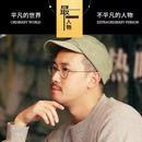 《少年的你》導演曾國祥:很不幸,我是曾志偉的兒子……