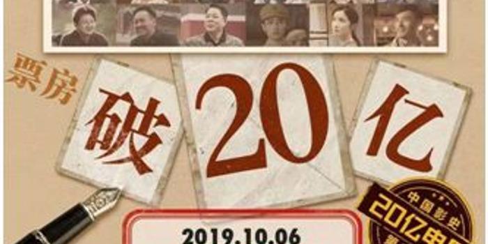 上映7天 《我和我的祖国》票房破20亿创历史纪录