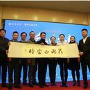 电影《花开正当时》在京启动 现贵州脱贫真实事迹
