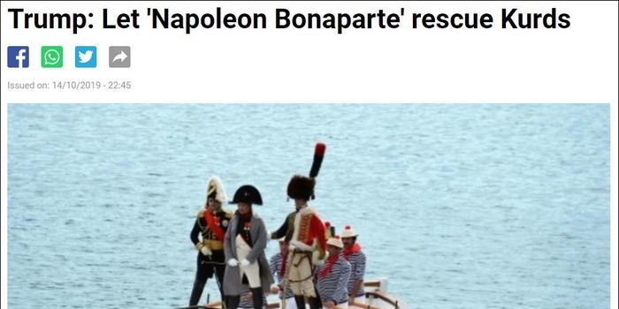 特朗普:俄罗斯或者拿破仑去帮库尔德 我也不在乎