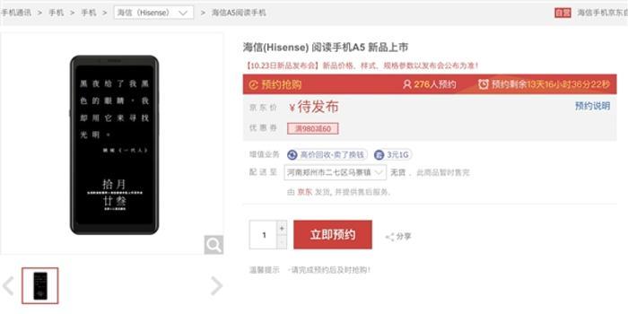 海信阅读手机A5开启预约:单面墨水屏 4000mAh电池