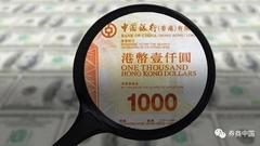 港币告急!香港再出手保港币 冲击风口转向香港?