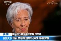 IMF总裁赞赏中国:经济增长更加注重质量