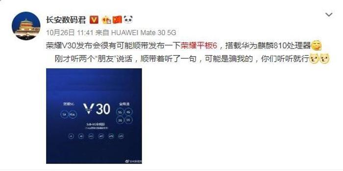 荣耀平板6意外曝光 麒麟810加持/与荣耀V30一同发布