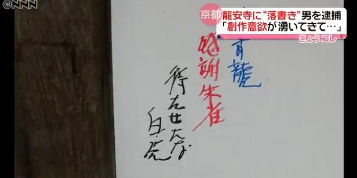 日男子在古寺墙上写