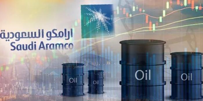 全球最赚钱企业IPO启动 全球1/8原油都来自这家公司