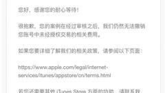 支付宝:苹果账号被盗资金损失 律师:不能完全免责