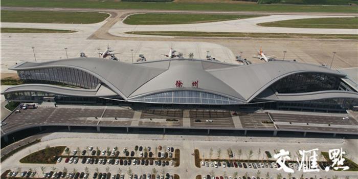 徐州观音国际机场二期扩建工程竣工 T2航站楼