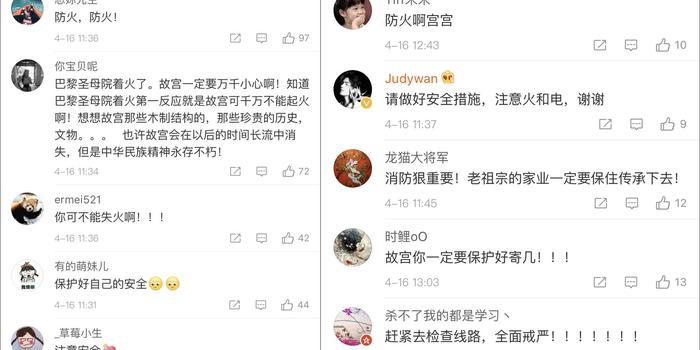 得知圣母院着火 中国网友第一时间喊话北京故宫