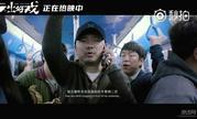 """黄渤《一出好戏》曝徐峥""""剁嘴""""彩蛋 白日做梦遭鄙视"""