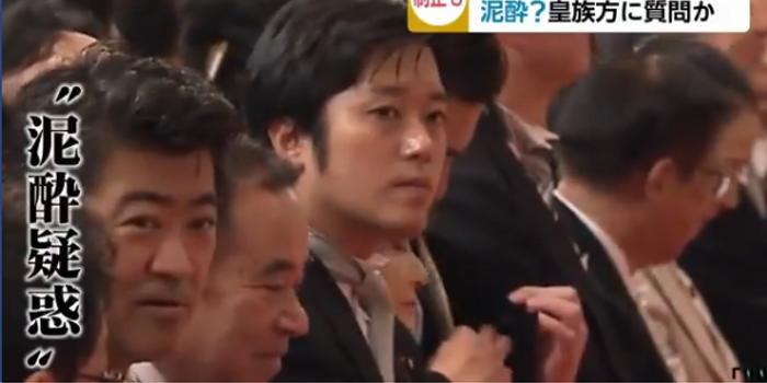 日本议员皇室晚宴喝得烂醉 缠着真子公主胡乱说话