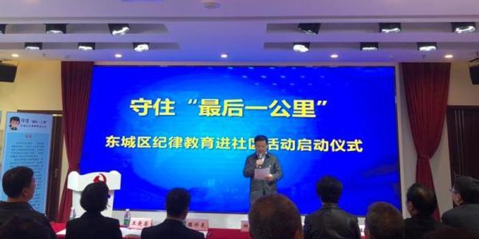 体彩大乐透19023_北京市东城区纪律教育进社区 加强首都反腐败工作