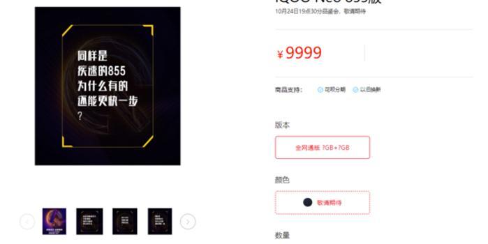 iQOO Neo 855版正式開啟預約 頁面暗示多項配置信息