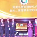 柬埔寨湖南总商会挂牌 柬副首相孟森安到场祝贺