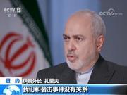 伊朗外长扎里夫接受专访 再次否认与袭击事件有关