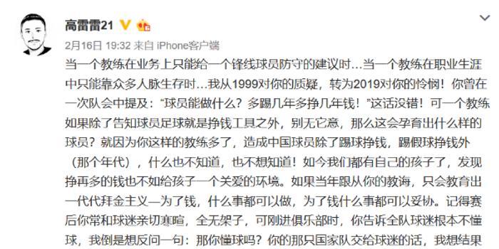 """天津天海新任主帅回应球员""""炮轰"""":从未打假球"""