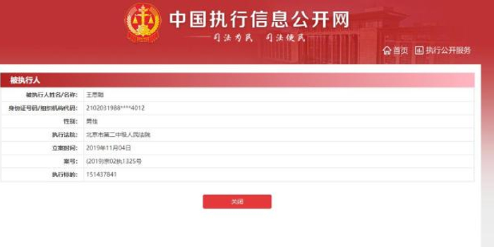"""澎湃新闻:王思聪成""""被执行人""""拜金闹剧该收场了"""