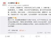 """当当李国庆谈""""刘强东事件"""":望今后学会自我保护"""