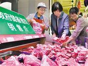 经济日报:储备肉大可放心食用